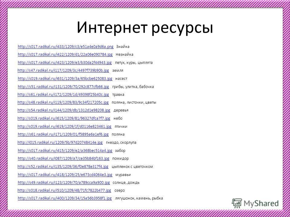 Интернет ресурсы http://s017.radikal.ru/i433/1209/c3/e51a4e0a9d6a.pnghttp://s017.radikal.ru/i433/1209/c3/e51a4e0a9d6a.png Знайка http://s017.radikal.ru/i422/1209/d1/22a06e090784.jpghttp://s017.radikal.ru/i422/1209/d1/22a06e090784.jpg Незнайка http://