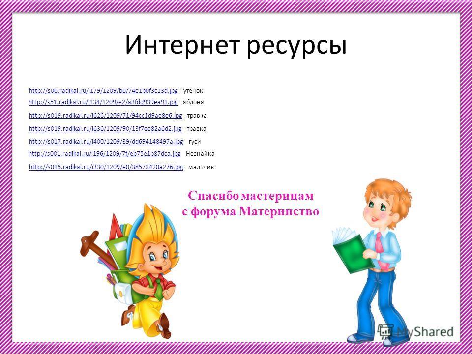 Интернет ресурсы http://s06.radikal.ru/i179/1209/b6/74e1b0f3c13d.jpghttp://s06.radikal.ru/i179/1209/b6/74e1b0f3c13d.jpg утенок http://s51.radikal.ru/i134/1209/e2/a3fdd939ea91.jpghttp://s51.radikal.ru/i134/1209/e2/a3fdd939ea91.jpg яблоня http://s019.r