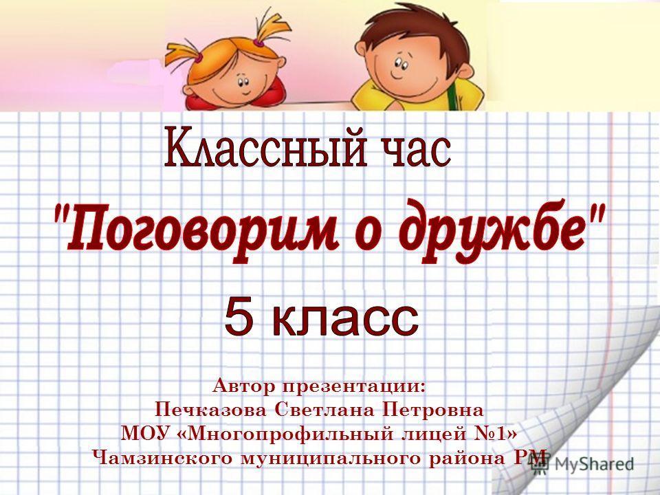Автор презентации: Печказова Светлана Петровна МОУ «Многопрофильный лицей 1» Чамзинского муниципального района РМ