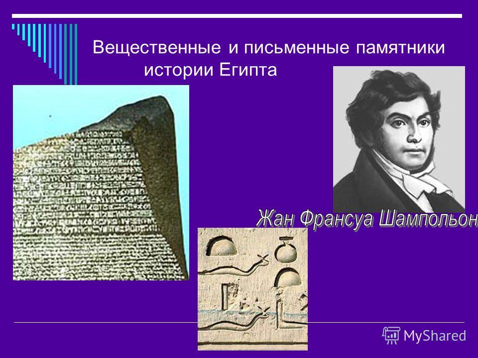 Вещественные и письменные памятники истории Египта