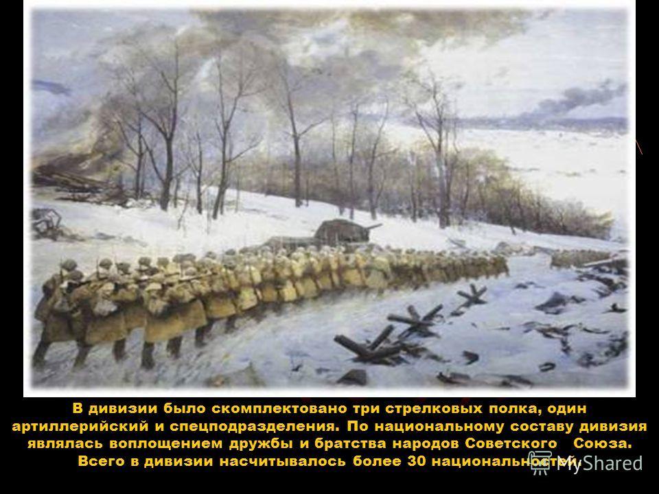 В дивизии было скомплектовано три стрелковых полка, один артиллерийский и спецподразделения. По национальному составу дивизия являлась воплощением дружбы и братства народов Советского Союза. Всего в дивизии насчитывалось более 30 национальностей.