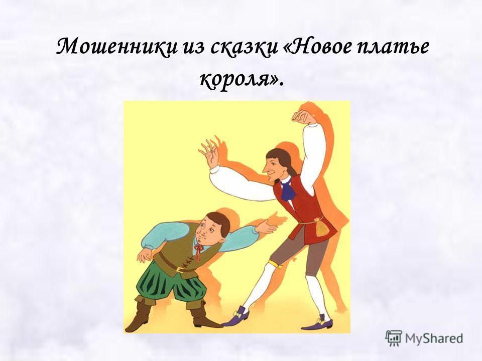 Мошенники из сказки «Новое платье короля».