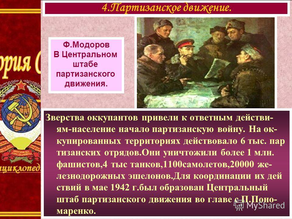 Зверства оккупантов привели к ответным действи- ям-население начало партизанскую войну. На ок- купированных территориях действовало 6 тыс. пар тизанских отрядов.Они уничтожили более 1 млн. фашистов,4 тыс танков,1100самолетов,20000 же- лезнодорожных э