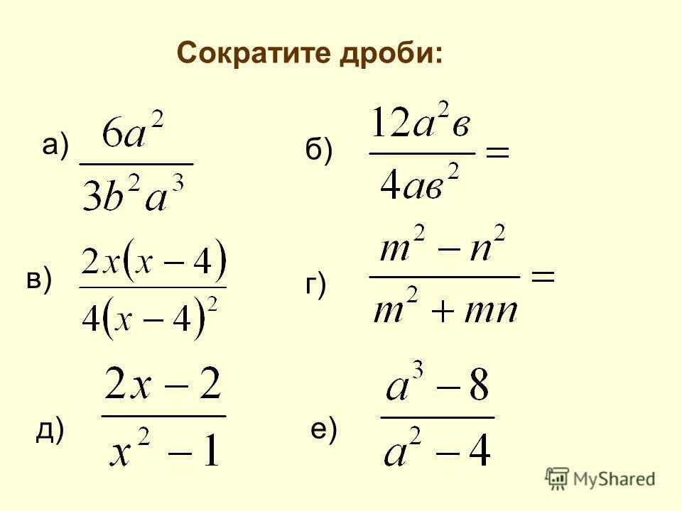Сократите дроби: а) б) в) г) д)е)