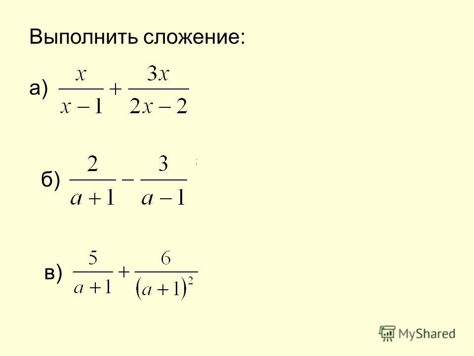 ; Выполнить сложение: а) б) в)