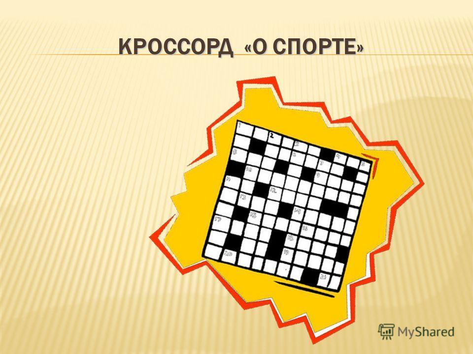 КРОССОРД «О СПОРТЕ»
