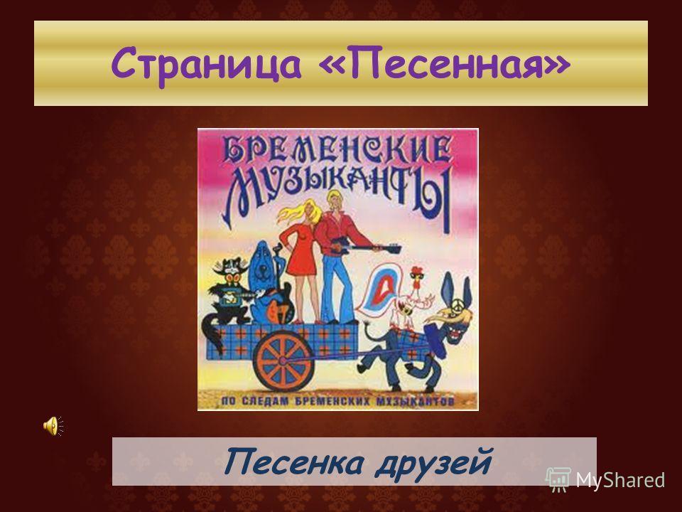 Страница «Песенная» Песенка друзей