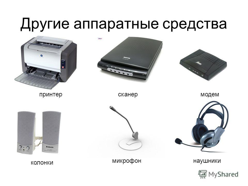 Другие аппаратные средства принтерсканермодем колонки микрофоннаушники