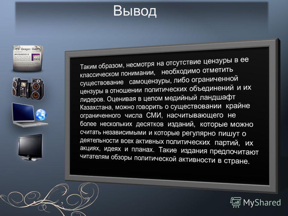 При этом государственные чиновники выступают как в роли поставщиков новостей, так и в роли комментаторов событий. Доля информации о деятельности государственных органов и их представителей Политика и СМИ в Казахстане lets-go-fish@mail.ru