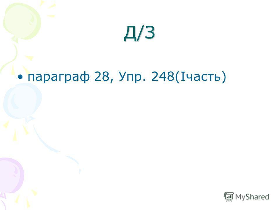 Д/ЗД/ЗД/ЗД/З параграф 28, Упр. 248(Iчасть)