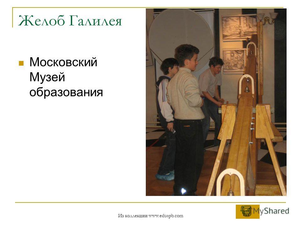 Желоб Галилея Московский Музей образования Из коллекции www.eduspb.com