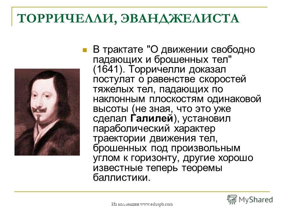 ТОРРИЧЕЛЛИ, ЭВАНДЖЕЛИСТА В трактате