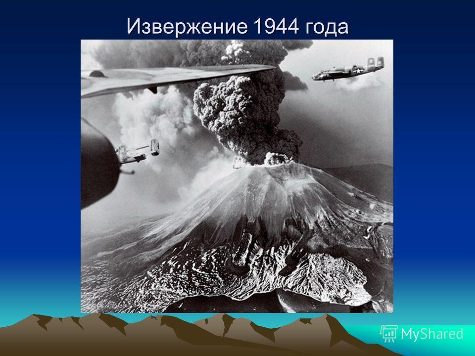 Извержение 1944 года