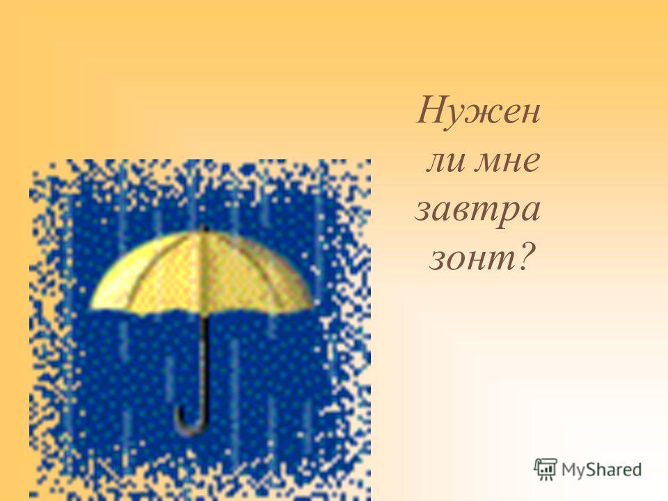 Нужен ли мне завтра зонт?