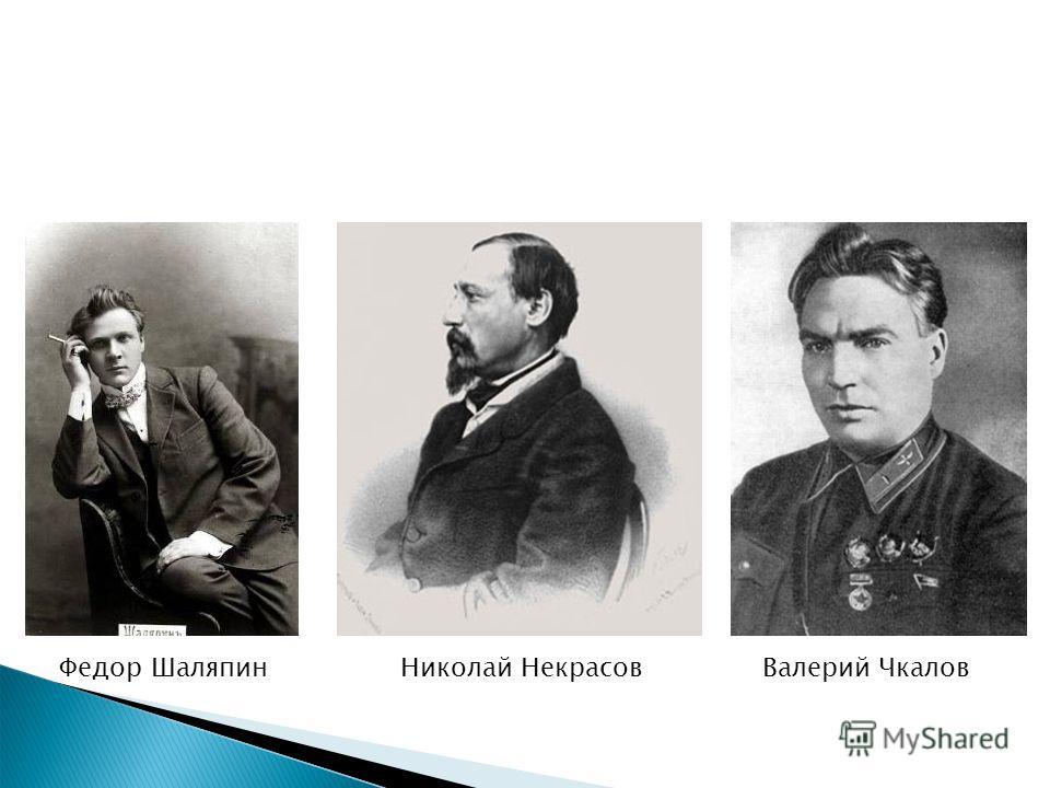 Федор ШаляпинНиколай НекрасовВалерий Чкалов
