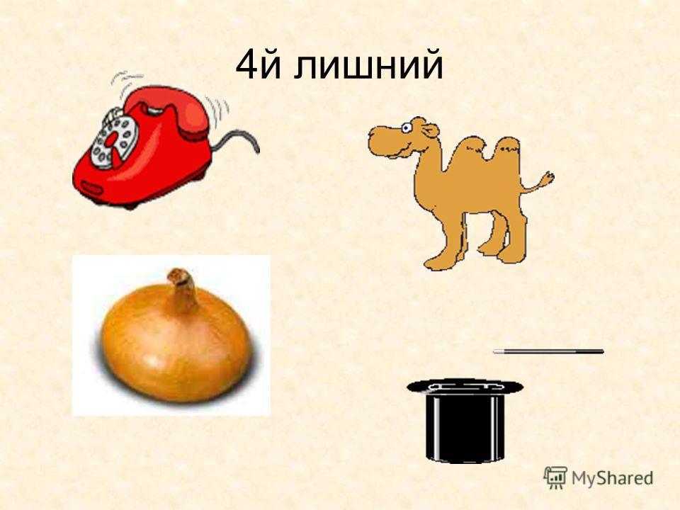 Что выберет Леша, а что Кирилл? (дифференциация звуков Л иЛЬ)