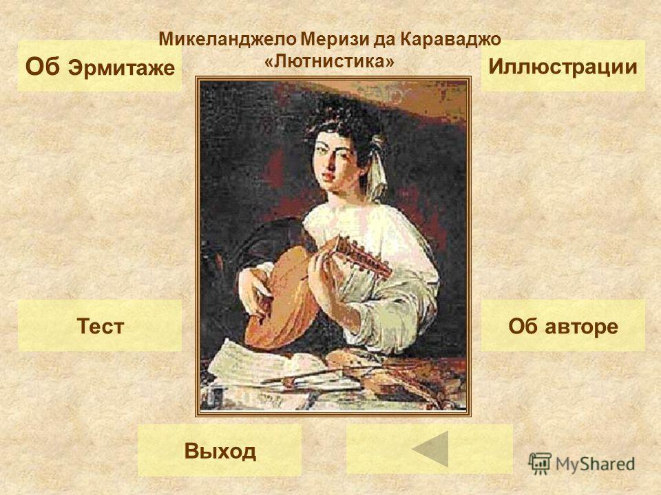 ТестОб авторе Об Эрмитаже Иллюстрации Микеланджело Меризи да Караваджо «Лютнистика» Выход