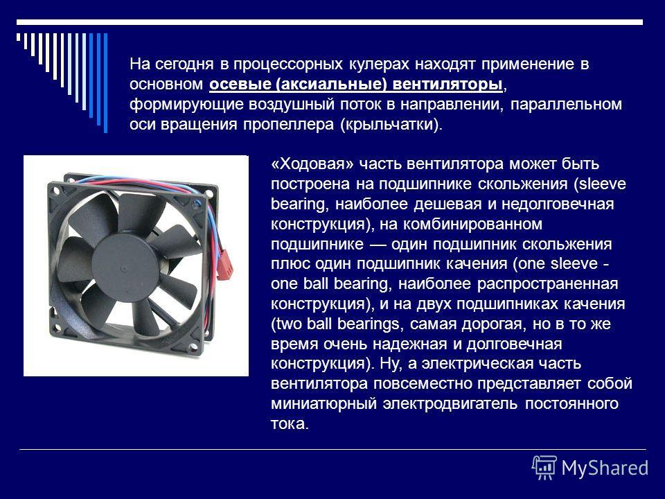 Вентилятор (Cooler) Как уже было отмечено, современные процессоры испытывают нужду в охлаждающих устройствах с как можно более низким термическим сопротивлением. На сегодня даже самые продвинутые радиаторы не справляются с этой задачей: в условиях ес