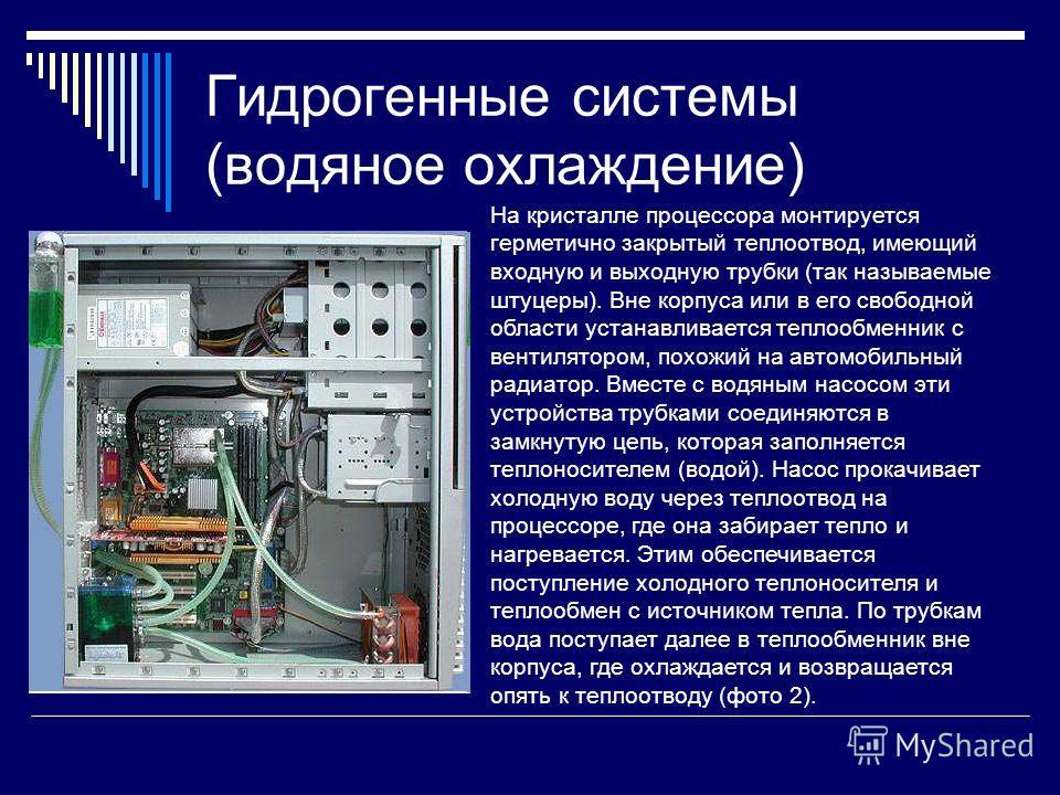 Нитрогенные системы (жидкий азот) Самый «хардкорный», самый недоступный, самый неудобный и самый эффективный на сегодня подход «нитрогенное охлаждение». В емкость, закрепленную на кристалле, наливается сжиженный газ азот, имеющий температуру далеко н