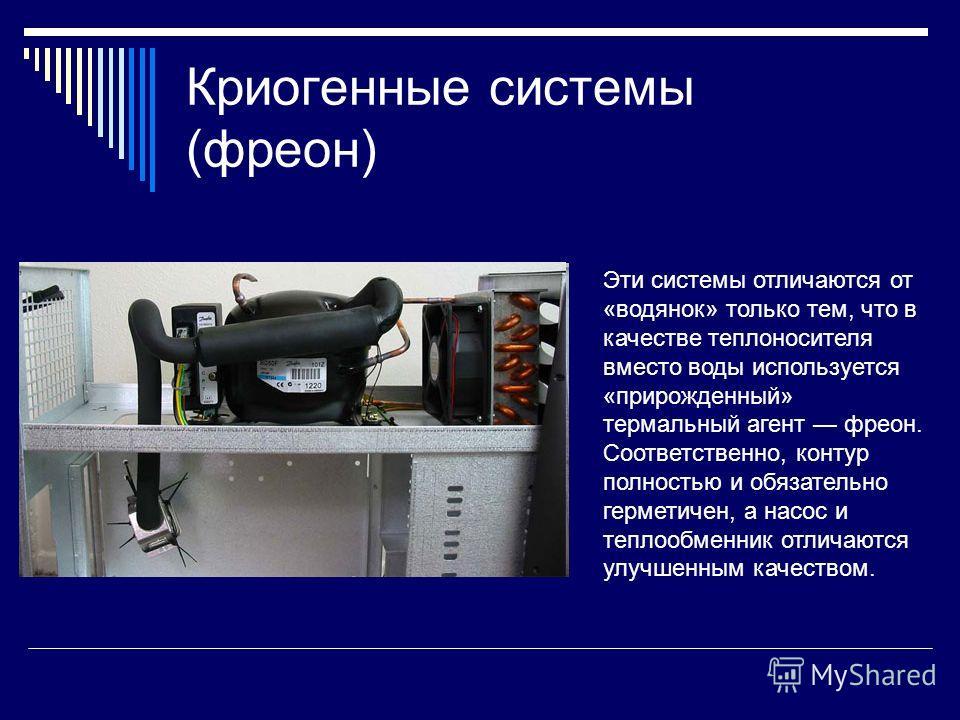Гидрогенные системы (водяное охлаждение) На кристалле процессора монтируется герметично закрытый теплоотвод, имеющий входную и выходную трубки (так называемые штуцеры). Вне корпуса или в его свободной области устанавливается теплообменник с вентилято