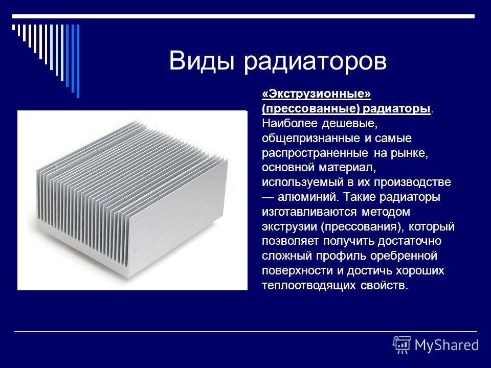 Радиаторы По своей сути радиатор является устройством, существенно облегчающим теплообмен процессора с окружающей средой. Площадь поверхности процессорного кристалла чрезвычайно мала (на сегодня не превышает нескольких квадратных сантиметров) и недос