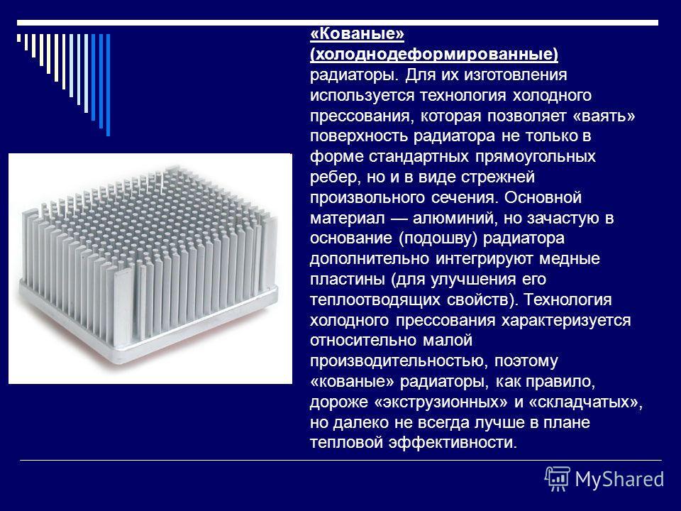 «Складчатые» радиаторы. Отличаются довольно интересным технологическим исполнением: на базовой пластине радиатора пайкой (или с помощью адгезионных теплопроводящих паст) закрепляется тонкая металлическая лента, свернутая в гармошку, складки которой и