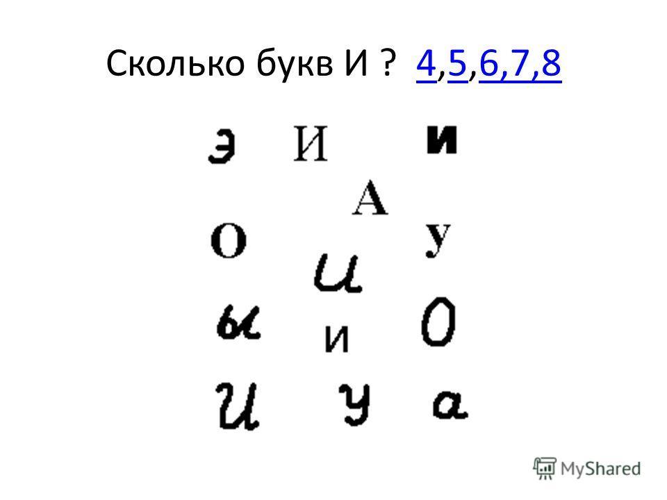 Сколько букв И ? 4,5,6,7,8456,7,8