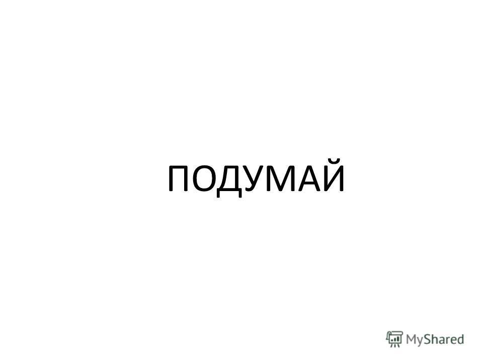 ПОДУМАЙ