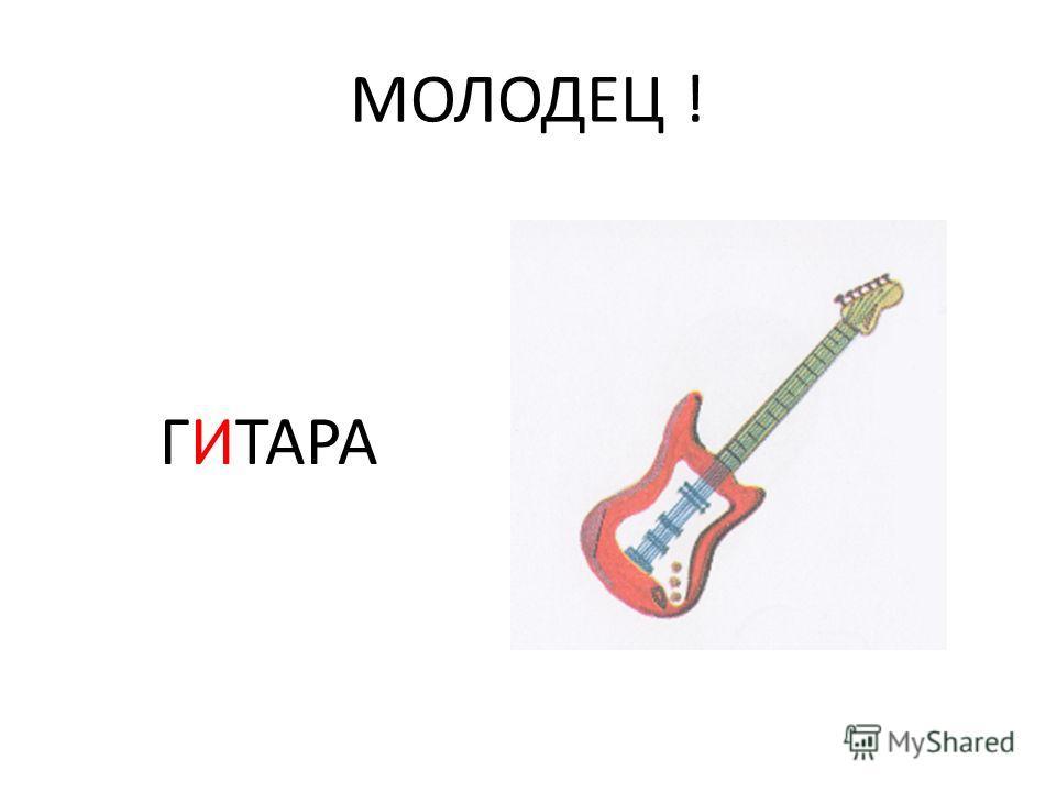 МОЛОДЕЦ ! ГИТАРА