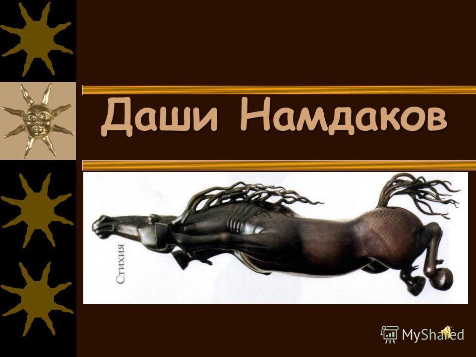 Даши Намдаков