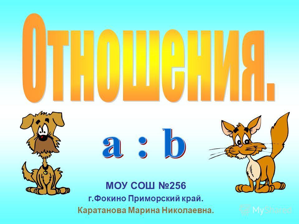 МОУ СОШ 256 г.Фокино Приморский край. Каратанова Марина Николаевна.