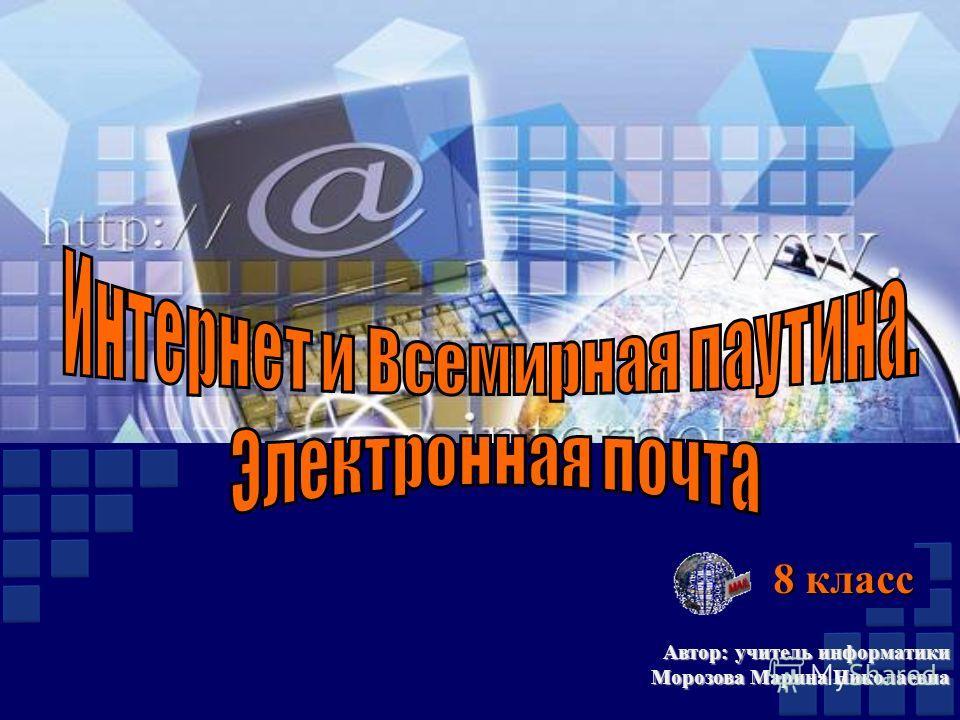 Автор: учитель информатики Морозова Марина Николаевна 8 класс