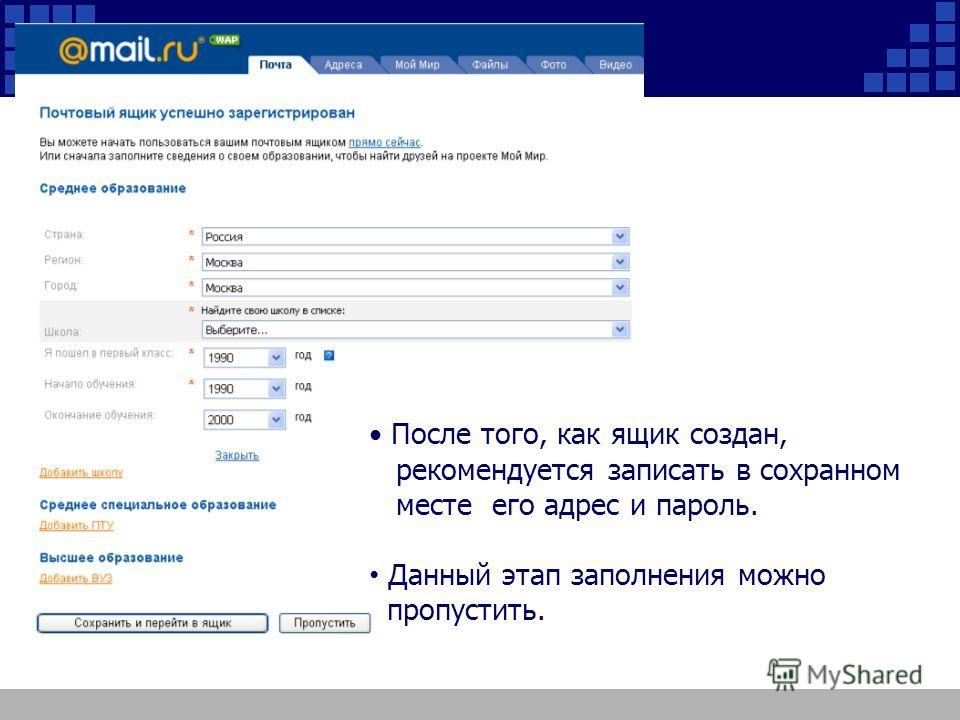После того, как ящик создан, рекомендуется записать в сохранном месте его адрес и пароль. Данный этап заполнения можно пропустить.