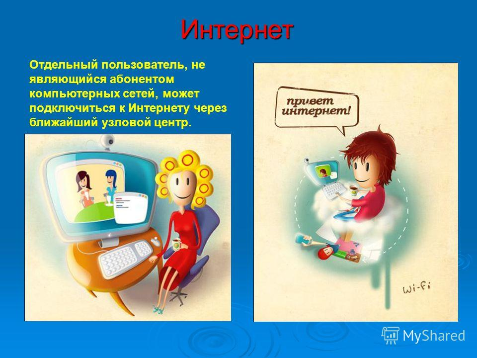 Интернет Отдельный пользователь, не являющийся абонентом компьютерных сетей, может подключиться к Интернету через ближайший узловой центр.