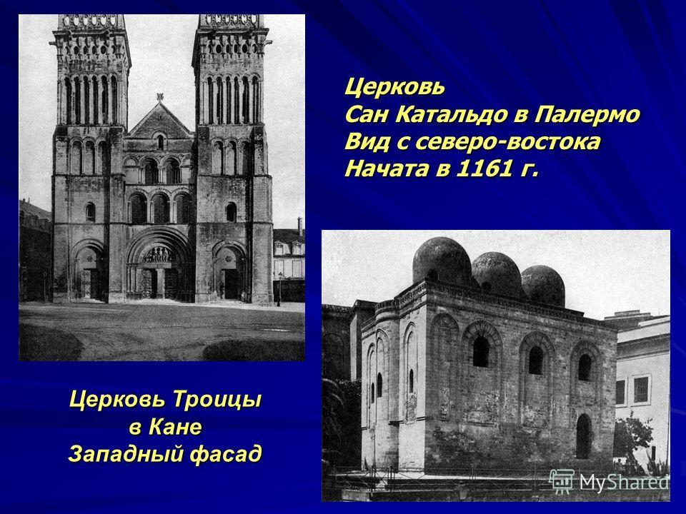 Церковь Троицы в Кане Западный фасад Церковь Сан Катальдо в Палермо Вид с северо-востока Начата в 1161 г.