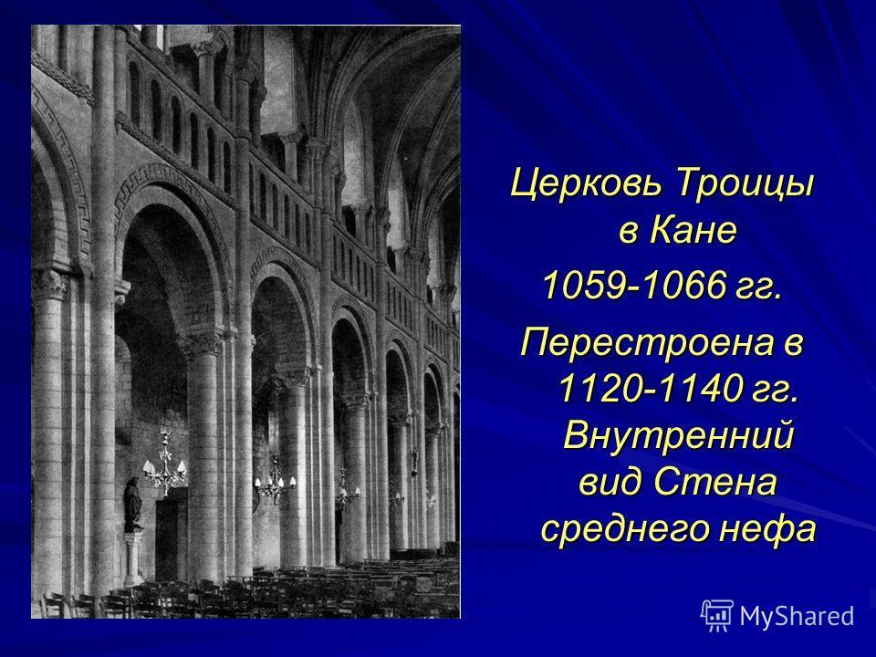 Церковь Троицы в Кане 1059-1066 гг. Перестроена в 1120-1140 гг. Внутренний вид Стена среднего нефа