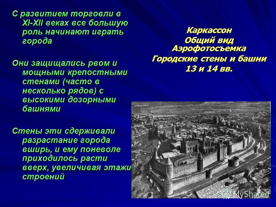 С развитием торговли в XI-XII веках все большую роль начинают играть города Они защищались рвом и мощными крепостными стенами (часто в несколько рядов) с высокими дозорными башнями Стены эти сдерживали разрастание города вширь, и ему поневоле приходи