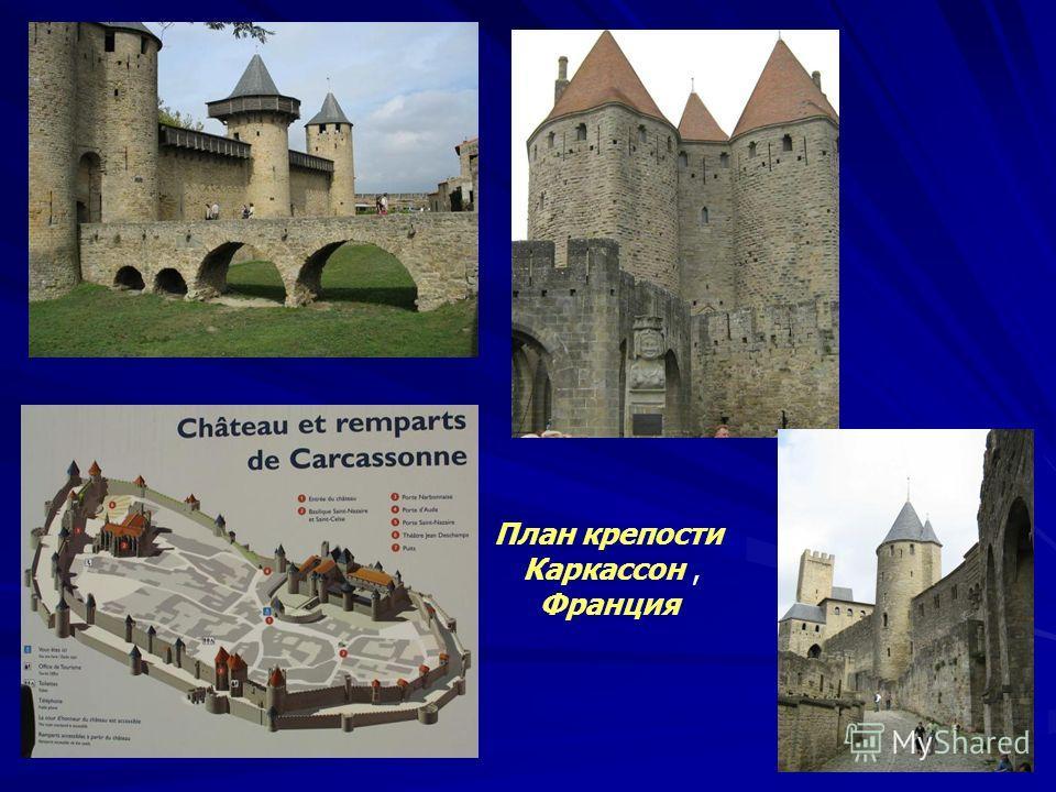 План крепости Каркассон, Франция