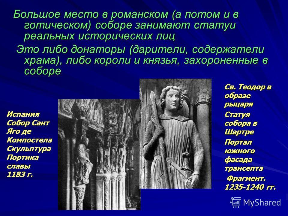 Большое место в романском (а потом и в готическом) соборе занимают статуи реальных исторических лиц Это либо донаторы (дарители, содержатели храма), либо короли и князья, захороненные в соборе Это либо донаторы (дарители, содержатели храма), либо кор