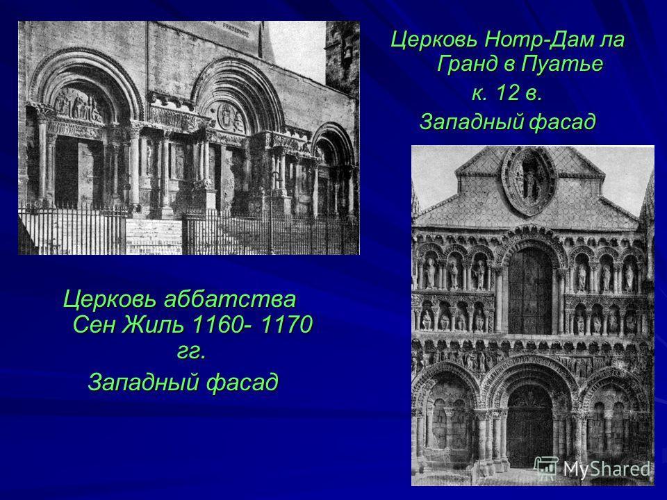 Церковь аббатства Сен Жиль 1160- 1170 гг. Западный фасад Западный фасад Церковь Нотр-Дам ла Гранд в Пуатье к. 12 в. Западный фасад