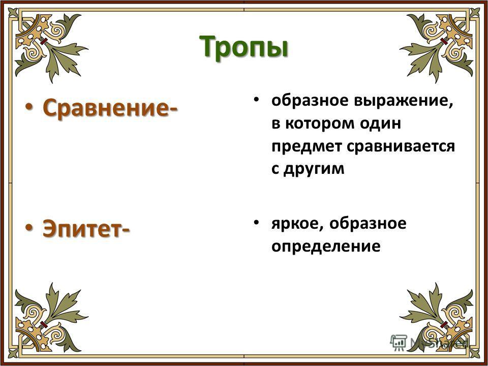 Тропы Сравнение- Сравнение- Эпитет- Эпитет- образное выражение, в котором один предмет сравнивается с другим яркое, образное определение