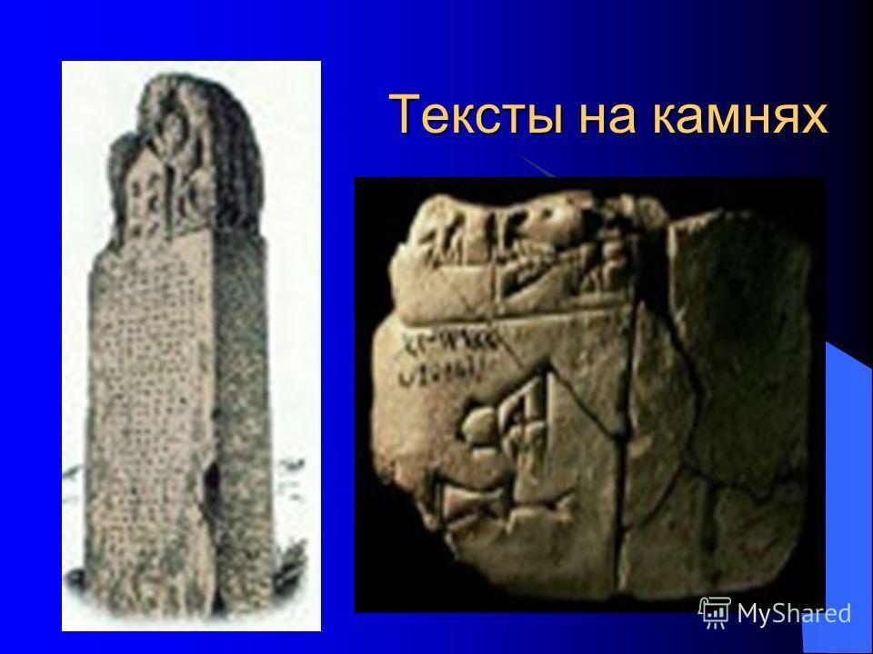 Тексты на камнях Тексты на камнях