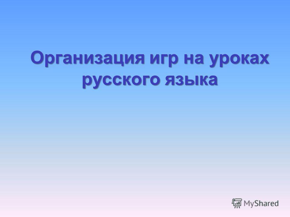 Организация игр на уроках русского языка