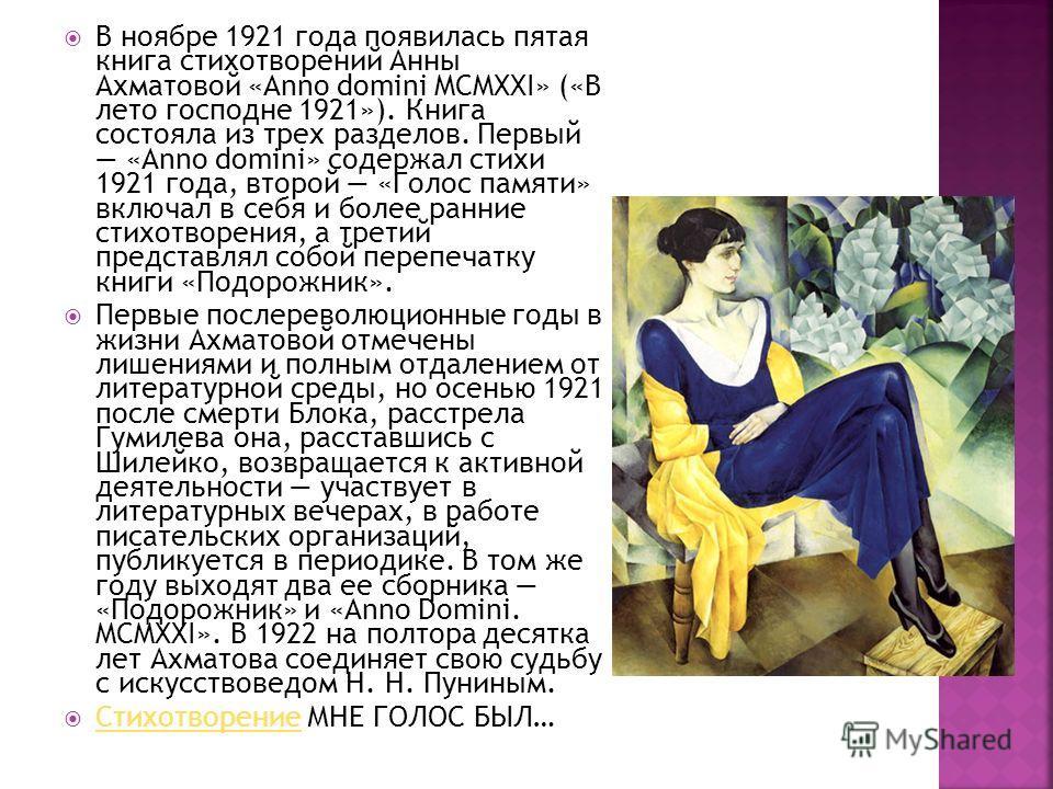 В ноябре 1921 года появилась пятая книга стихотворений Анны Ахматовой «Anno domini MCMXXI» («В лето господне 1921»). Книга состояла из трех разделов. Первый «Anno domini» содержал стихи 1921 года, второй «Голос памяти» включал в себя и более ранние с
