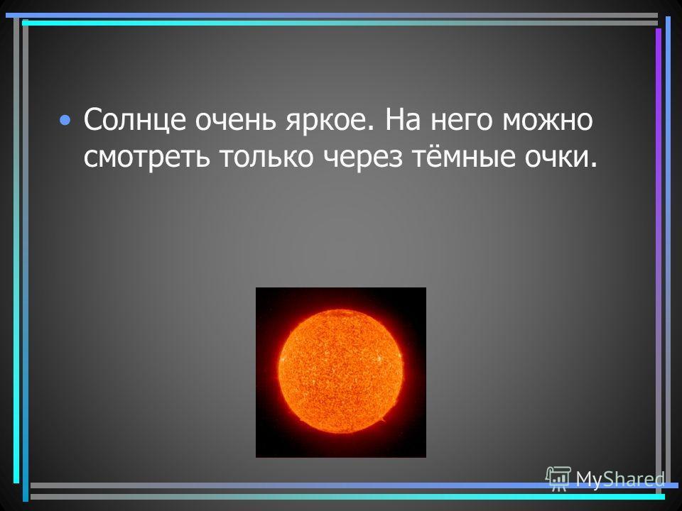 На что похоже солнце?