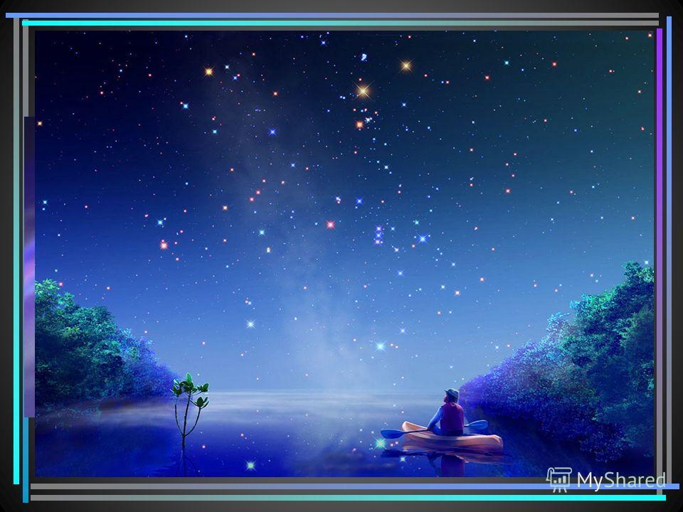 Махнула птица крылом И покрыла весь свет одним пером. (ночь) Рассыпалось ночью зерно, Глянули утром – нет ничего. (звёзды) В голубой станице Девица круглолица. Ночью ей не спится – В зеркале глядится. (луна)