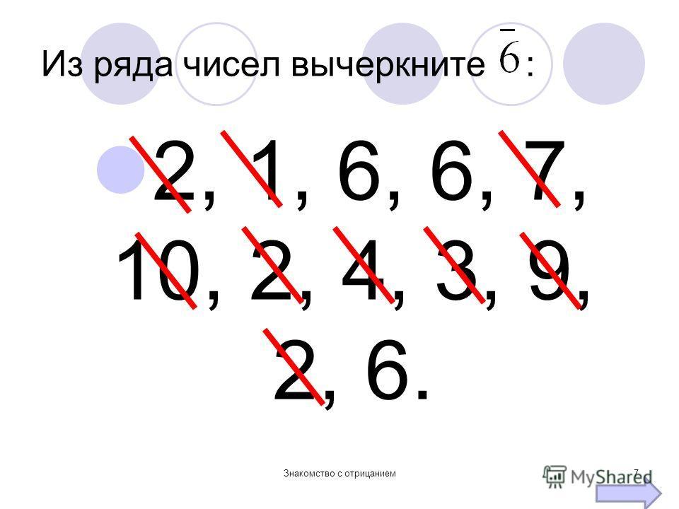 Из ряда чисел вычеркните : 2, 1, 6, 6, 7, 10, 2, 4, 3, 9, 2, 6. Знакомство с отрицанием7