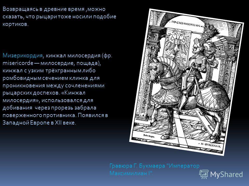 Возвращаясь в древние время,можно сказать, что рыцари тоже носили подобие кортиков. Гравюра Г. Букмаера