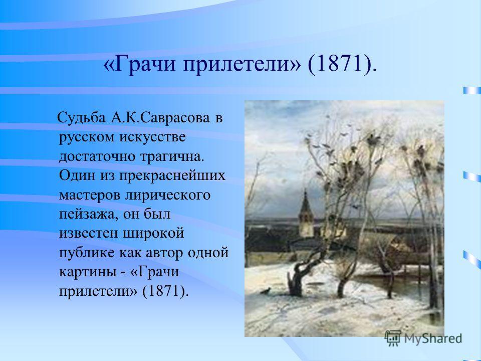 Творчество А.К. Саврасова. Без воздуха пейзаж - не пейзаж! Сколько в пейзаж березок или елей ни сажай, что ни придумывай, если воздух не напишешь - значит пейзаж дрянь. (Саврасов А.К.)