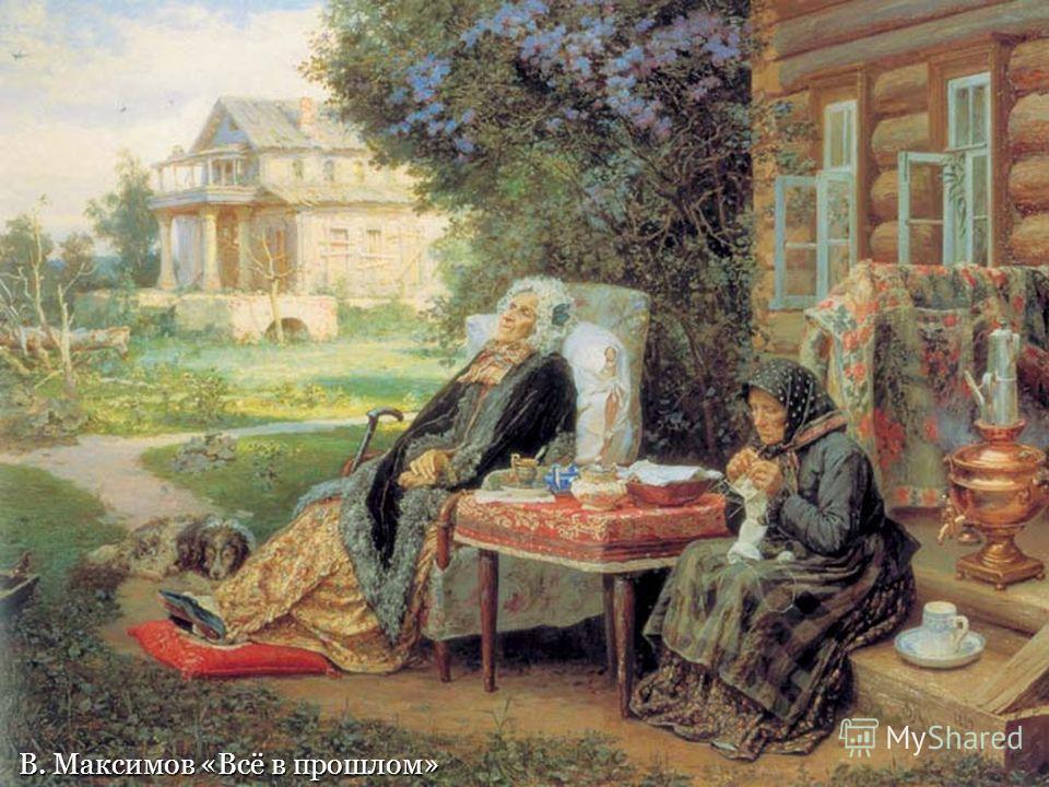 В. Максимов «Всё в прошлом»